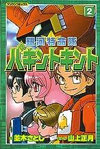銀河特命隊パキントキント (2) (ブンブンコミックス)