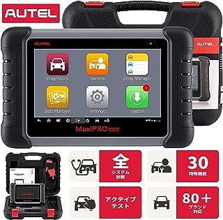 Autel MP808 obd2診断機 自動車OEレベルな全システム診断 日本語表示可能 アクティブテスト キーコーディング 30種特殊サービス「DS808 MS906と同じ機能」 Android Wifi タブレットスキャンツール