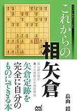 表紙: これからの相矢倉 (マイナビ将棋BOOKS) | 畠山 鎮