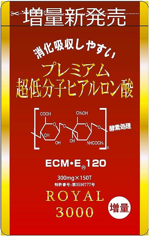 どう?スペルペン【ヒアルロン酸 サプリ】【ヒアルロン酸 コラーゲン】[ヒアルロン酸」超低分子ヒアルロン酸ECME120(増量) 150粒入り1袋 唯一高吸収できるヒアルロン酸吸収用食品ECME/Natural Hyaluronicacid