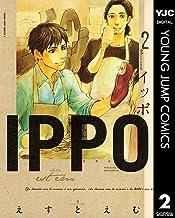表紙: IPPO 2 (ヤングジャンプコミックスDIGITAL) | えすとえむ