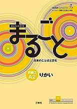 "Marugoto: Japanese language and culture Elementary2 A2 Coursebook for communicative language competences ""Rikai"" / まるごと 日本..."