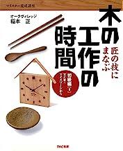 表紙: 匠の技にまなぶ木の工作の時間 初級編〈1〉マイ箸・マイスプーンから (TAC出版) | 稲本 正