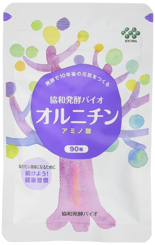 シンク防止告白する3袋セット 1個でしじみ300個分 協和発酵バイオ オルニチン 90粒