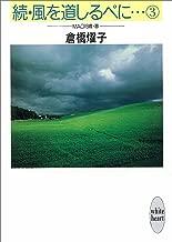 続・風を道しるべに…(3) MAO 19歳・春 (講談社X文庫)