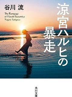 涼宮ハルヒの暴走 (角川文庫)