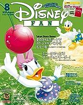 表紙: ディズニーファン 2020年 8月号 [雑誌] (DISNEY FAN) | ディズニーファン編集部