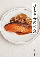 表紙: ひとり分の和食 | ベターホーム協会