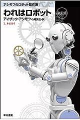 われはロボット〔決定版〕 Kindle版