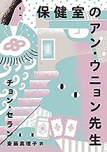 表紙: 保健室のアン・ウニョン先生 チョン・セランの本 | 斎藤真理子