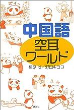 表紙: 中国語 空耳ワールド | 野田キヨコ
