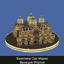 Basilica of San Marco Venice Italy (RUS)