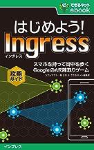 表紙: はじめよう! Ingress(イングレス) スマホを持って街を歩く GoogleのAR陣取りゲーム攻略ガイド できるネットeBookシリーズ   コグレマサト