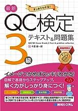 表紙: 最新QC検定 3級テキスト&問題集   今里健一郎