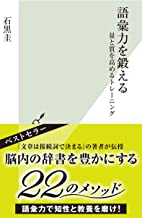 表紙: 語彙力を鍛える~量と質を高めるトレーニング~ (光文社新書) | 石黒 圭