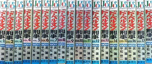 ドーベルマン刑事 セレクション版 コミック 全18巻完結セット (ジャンプコミックスセレクション)