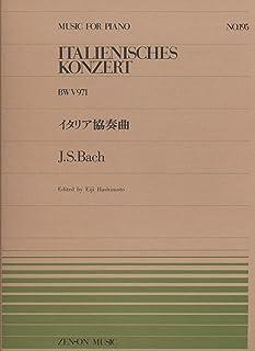 ピアノピースー195 イタリア協奏曲/バッハ (全音ピアノピース)