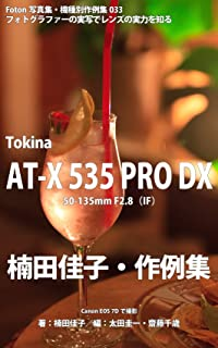 Foton Photo collection samples 033 Tokina AT-X 535 PRO DX 50-135mm F28 IF Kusuda Yoshikos recent works: Capture EOS 7D (Japanese Edition)