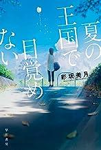 表紙: 夏の王国で目覚めない (ハヤカワ文庫JA) | 彩坂 美月