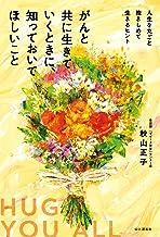 表紙: がんと共に生きていくときに、知っておいてほしいこと | 秋山 正子