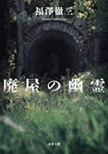 表紙: 廃屋の幽霊<新装版> (双葉文庫) | 福澤徹三