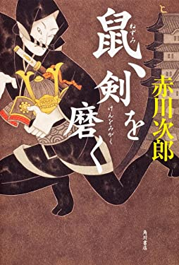 I brush mouse, the sword (2012) ISBN: 4041101441 [Japanese Import]