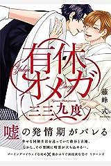 有休オメガ 三三九度 (THE OMEGAVERSE PROJECT COMICS) Kindle版