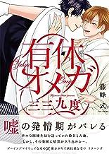 有休オメガ 三三九度 (THE OMEGAVERSE PROJECT COMICS)