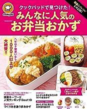 表紙: 殿堂入りレシピも大公開! クックパッドで見つけた! みんなに人気のお弁当おかず (扶桑社ムック) | クックパッド株式会社