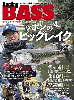Angling BASS 2021年4月号 [雑誌]