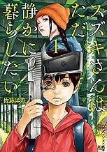 表紙: スズキさんはただ静かに暮らしたい 1巻 (ゼノンコミックス)   佐藤洋寿