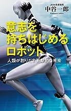 表紙: 意志を持ちはじめるロボット ~人類が創りだす衝撃的な未来~ (ベスト新書) | 中谷一郎