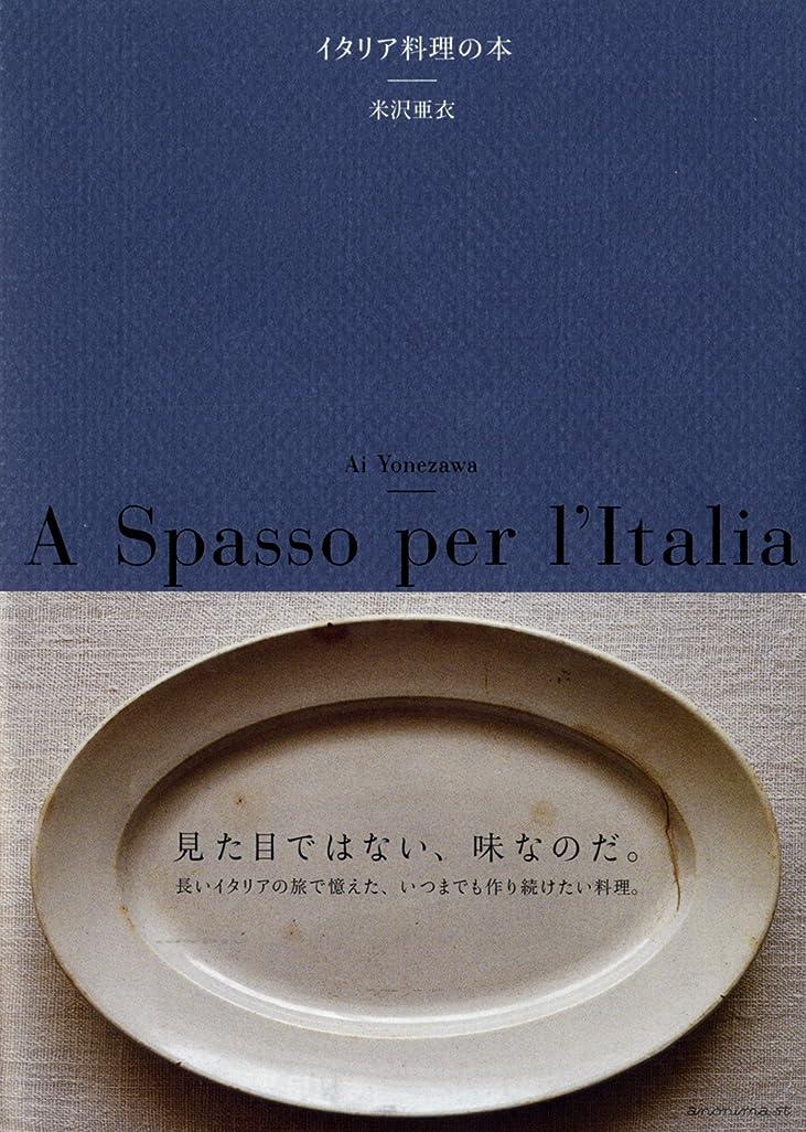 スクレーパー電気ダーリンイタリア料理の本