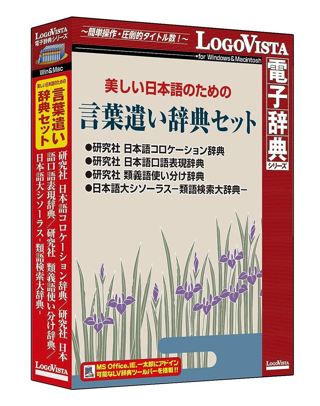 安全でない資産保証【旧製品】美しい日本語のための言葉遣い辞典セット