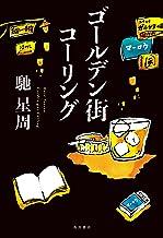 表紙: ゴールデン街コーリング【電子特典付き】 (角川書店単行本) | 馳 星周