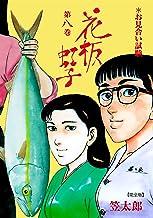 表紙: 花板虹子【完全版】8 | 笠 太郎