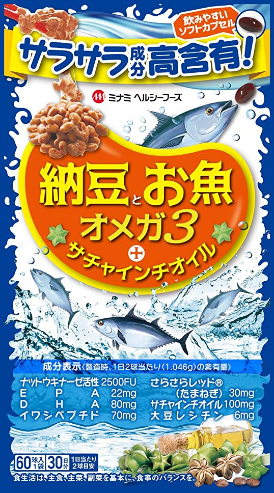効果従うストリームミナミヘルシーフーズ 納豆とお魚オメガ3サチャインチ 60球