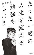 表紙: たった一度の人生を変える勉強をしよう | 藤原 和博