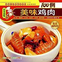 营养百味4:美味鸡肉