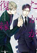 表紙: たかが復縁【SS付き電子限定版】 (Charaコミックス) | 見多ほむろ
