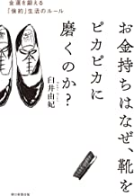 表紙: お金持ちはなぜ、靴をピカピカに磨くのか? 金運を鍛える「倹約」生活のルール | 臼井 由妃