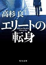 エリートの転身 (角川文庫)