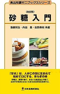 砂糖入門 食品知識ミニブックスシリーズ