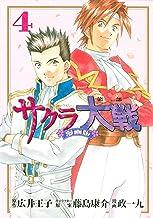 サクラ大戦 漫画版第二部(4) (月刊少年マガジンコミックス)