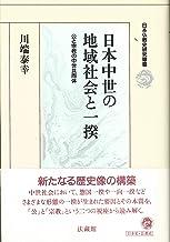 日本中世の地域社会と一揆 (日本仏教史研究叢書)