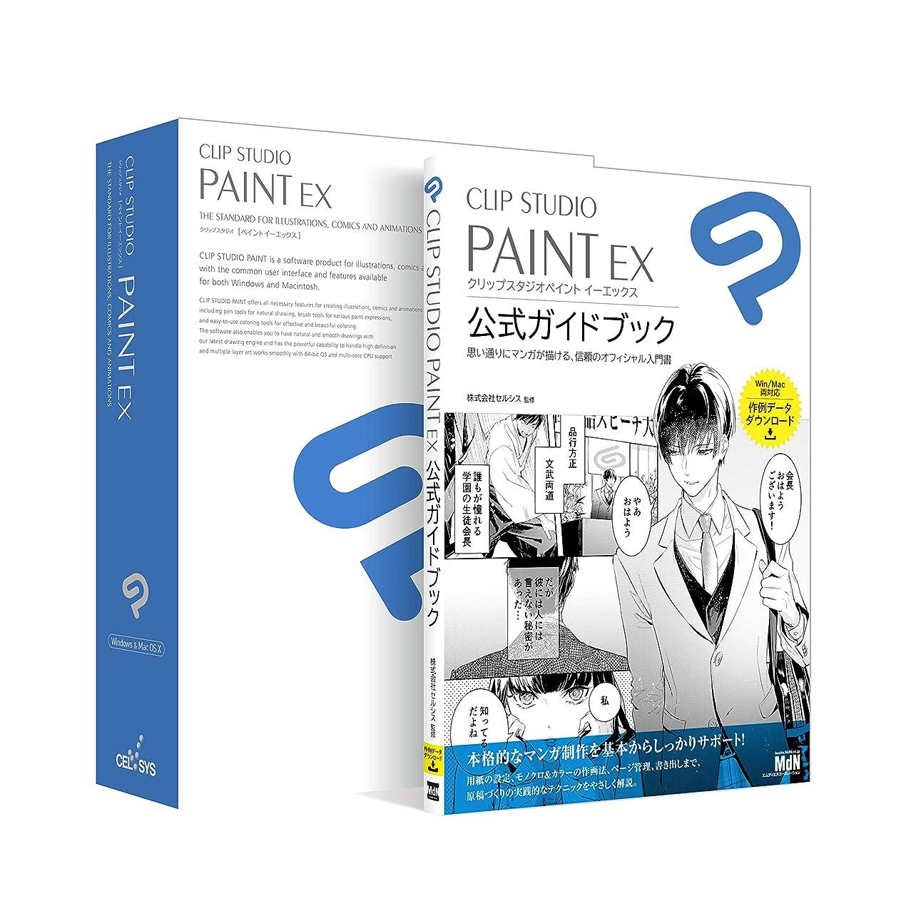 に対応する期待する自伝CLIP STUDIO PAINT EX 公式ガイドブックモデル