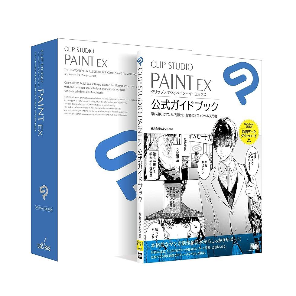 ミニ水没丁寧CLIP STUDIO PAINT EX 公式ガイドブックモデル