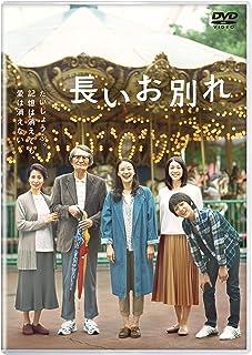 【Amazon.co.jp限定】長いお別れ(L版ブロマイドセット付) [DVD]