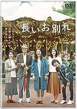 長いお別れ [DVD]