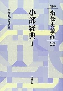 オンデマンド版 南伝大蔵経〈23〉小部経典(1) (OD版南伝大蔵経)
